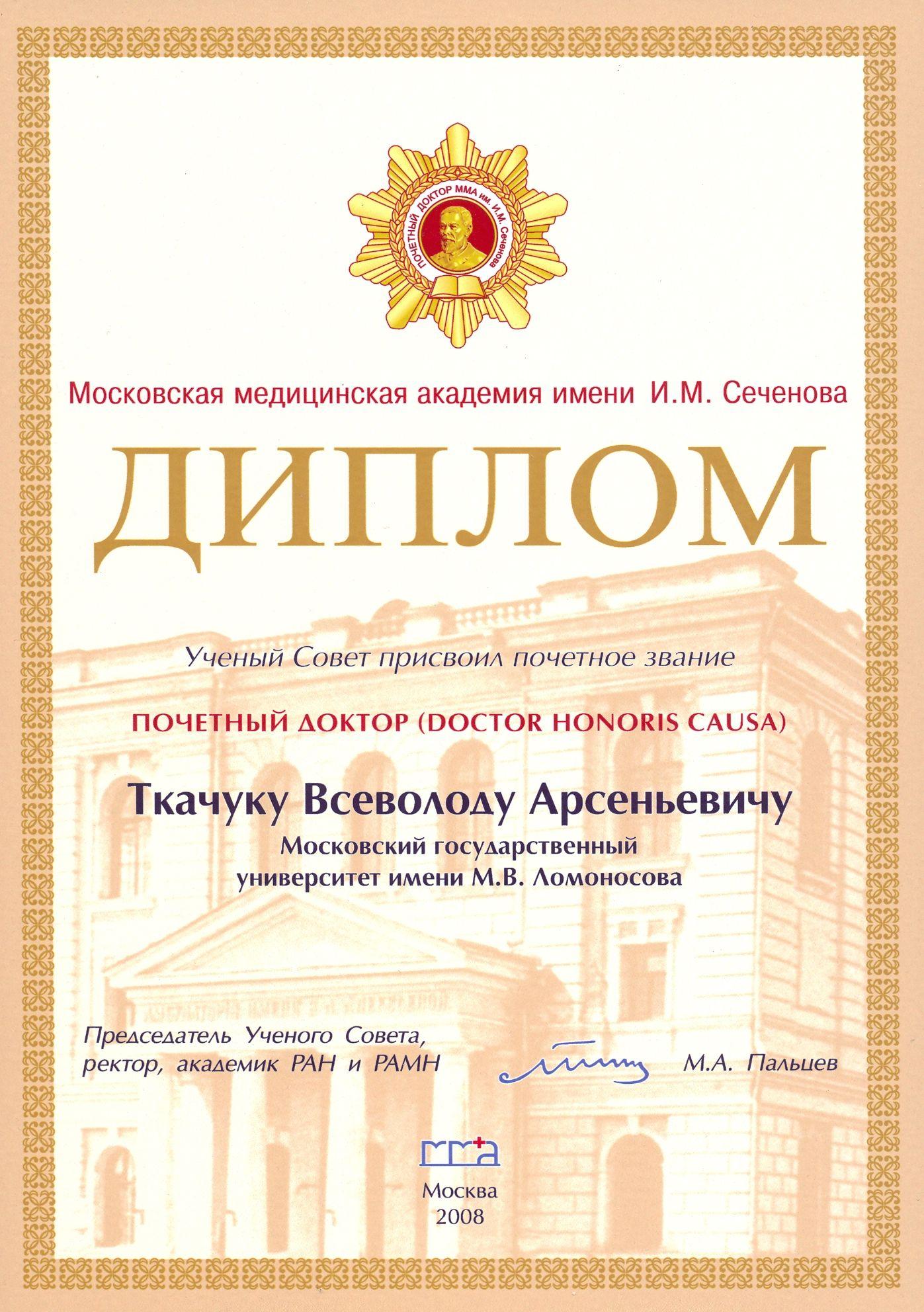 Факультет фундаментальной медицины МГУ 1